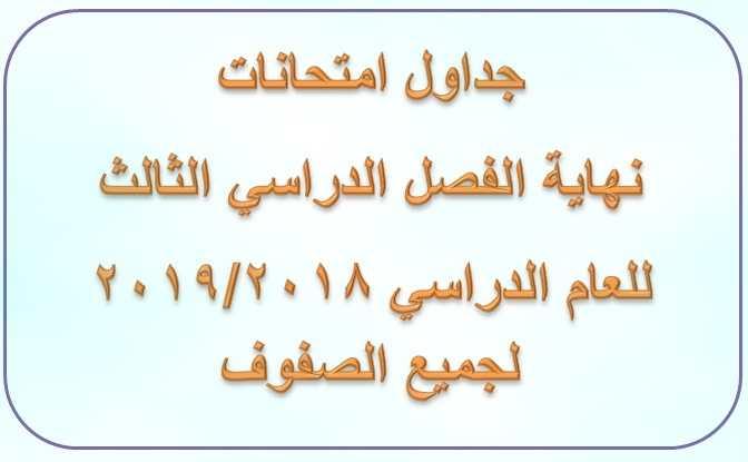 جدول امتحانات الفصل الدراسي الثالث لجميع الصفوف  2019-2018 مناهج الامارات