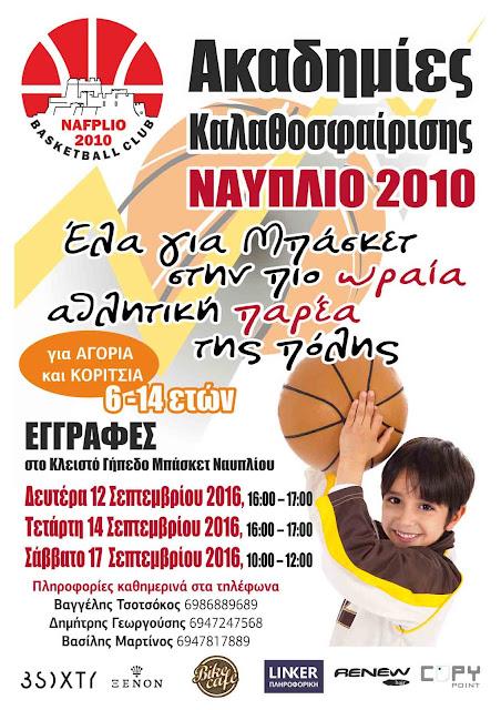 """Έναρξη εγγραφών στις ακαδημίες καλαθοσφαίρισης του """"Ναύπλιο 2010"""""""