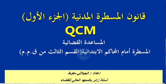 اسئلة متعددة الاختيارات QCM في قانون المسطرة المدنية