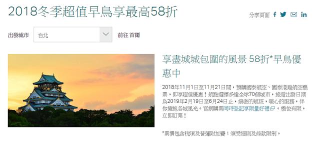 國泰/國泰港龍CX/KA航空~~台北、台中及高雄出發之冬季早鳥價 同場加映雙11優惠