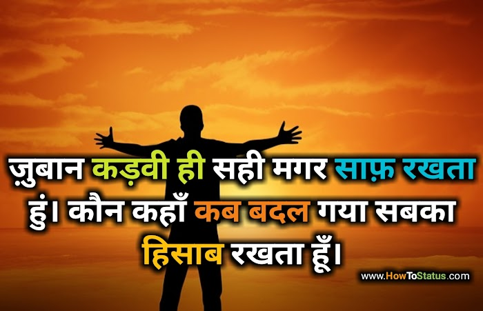 New jabardast Attitude Status in Hindi