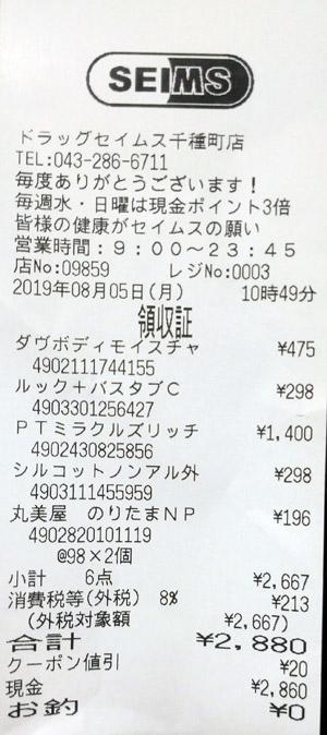 ドラッグセイムス 千種町店 2019/8/5のレシート