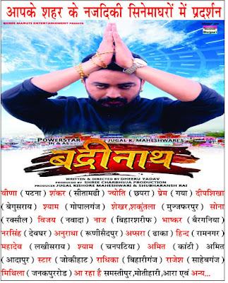 फिल्म बद्रीनाथ की कहानी काफी बेहतरीन है