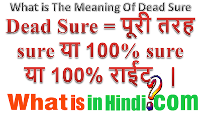 What is the meaning of Dead Sure in Hindi