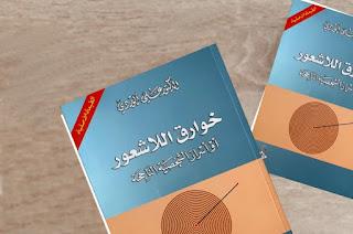 كتاب خوارق اللاشعور PDF علي الوردي