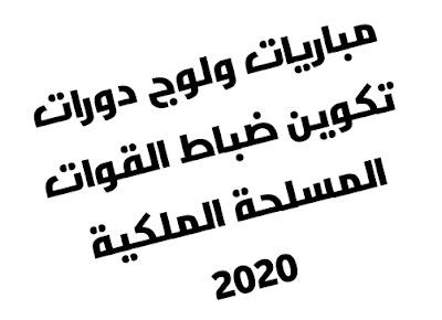 مباريات ولوج دورات تكوين ضباط القوات المسلحة الملكية 2020
