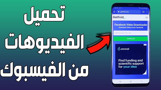طريقة رائعة لتحميل الفيديوهات على الفيسبوك بجودة HD  و دون تطبيقات أيضا