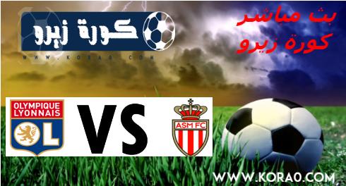مشاهدة مباراة موناكو وليون بث مباشر اون لاين اليوم 9-8-2019 الجولة الأولي للدوري الفرنسي