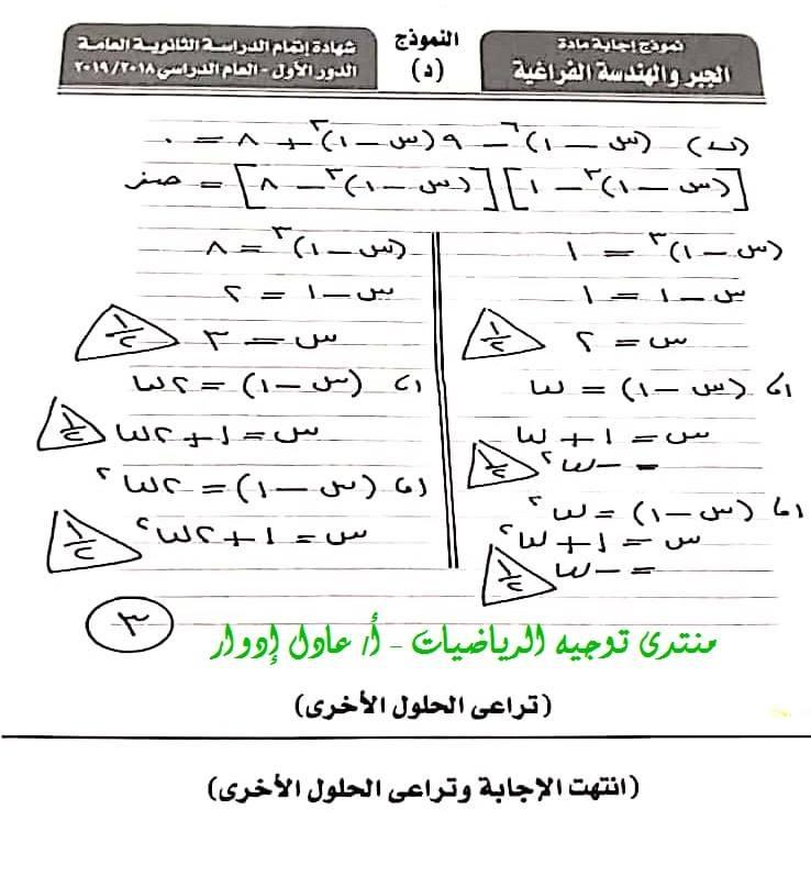 نموذج الإجابة الرسمي لامتحان الجبر والهندسة الفراغية للثانوية العامة 2019 بتوزيع الدرجات 13