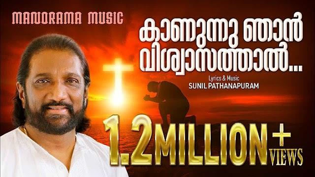 Kanunnu Njan Vishwasathal Lyrics | Malayalam Christian Song | കാണുന്നു ഞാൻ വിശ്വാസത്താൽ
