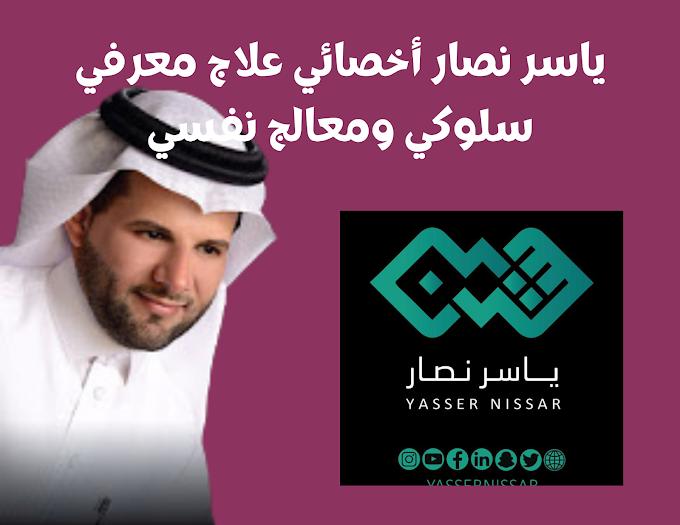 نفساني العلاج المعرفي السلوكي في جدة مركز ياسر نصار العمري للحجز 0557373131