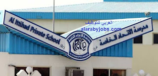 al ittihad private school