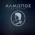 Μεταγραφικό ντεμαράζ από τον Αλμωπό Αριδαίας - Νέα μεταγραφή
