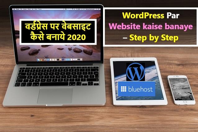 WordPress Par Website kaise banaye - Step by Step वर्डप्रेस पर वेबसाइट कैसे बनाये 2020