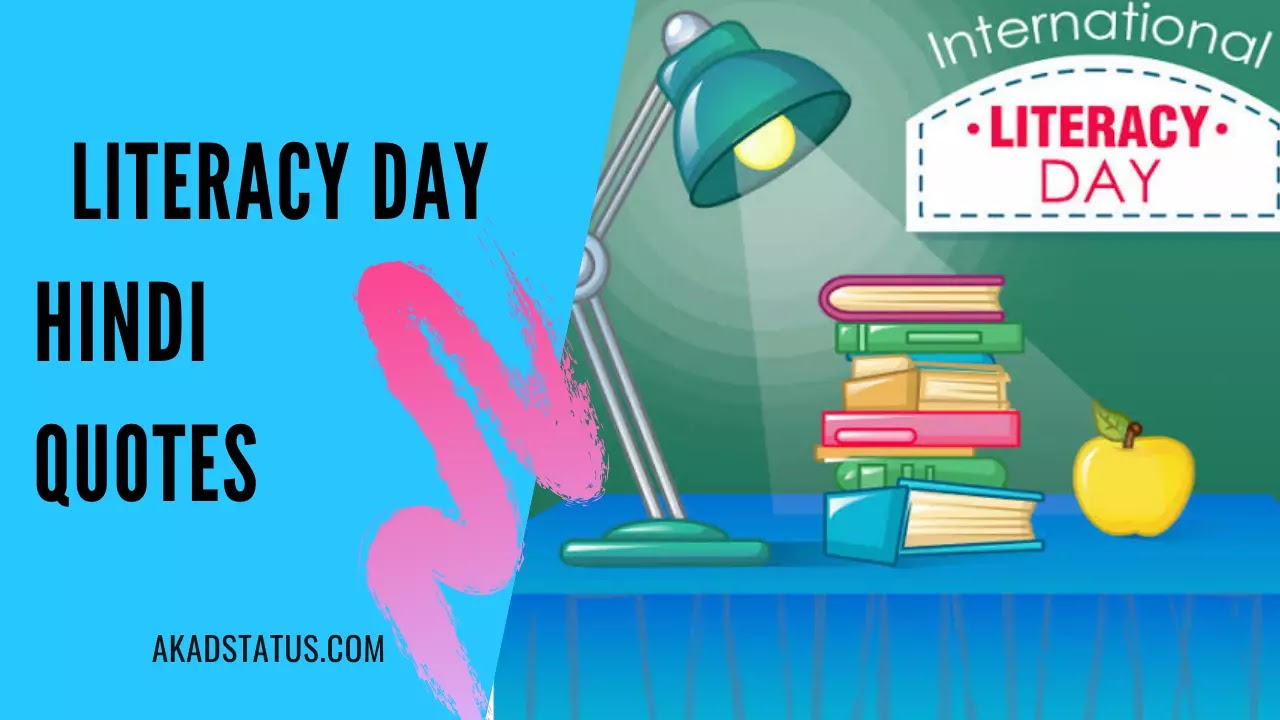 World Literacy Day Status in Hindi | World Literacy Day Quotes in Hindi