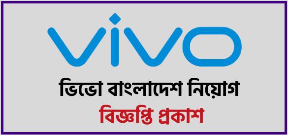 Vivo Bangladesh Job Circular