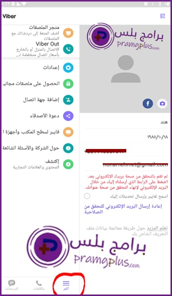 المزيد من تطبيق فايبر