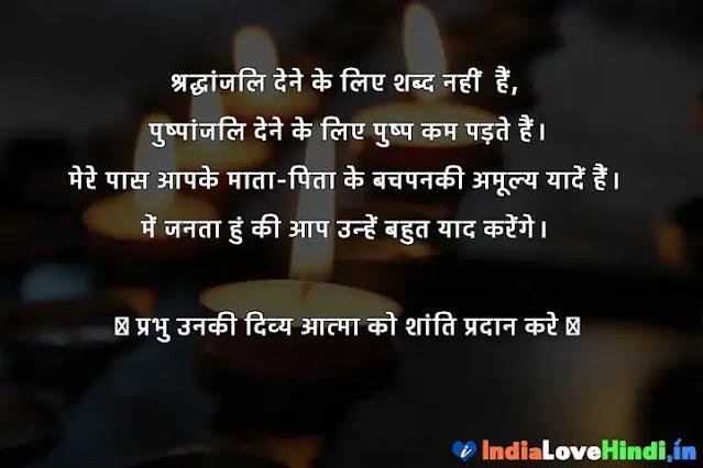 bhavpurna shardhanjali sandesh in hindi