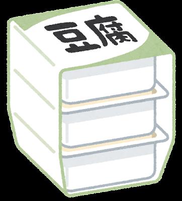 豆腐のイラスト(3パック)