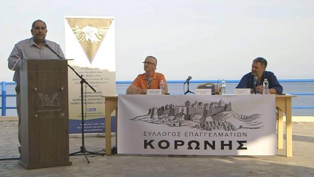 Στην Κορώνη Μεσσηνία συνεδρίασε η Ομοσπονδία Εμπορίου Πελοποννήσου