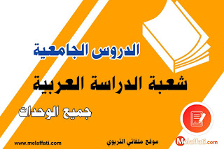الدروس الجامعية للفصل الخامس للدراسات العربية