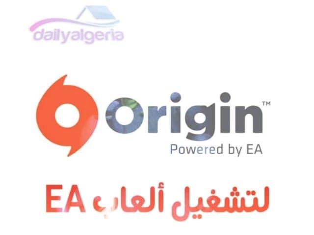 تحميل برنامج اورجن Origin  Download لتشغيل ألعاب EA