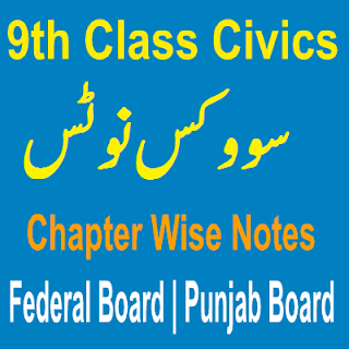 Punjab Board Federal Board Civics Notes Download In PDF