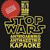 Συντονιστική Επιτροπή Μαθητών Ιωαννίνων:Αντιπολεμικό - Αντιφασιστικό Καραόκε   το Σάββατο 11/1 στο Εργατικό Κέντρο