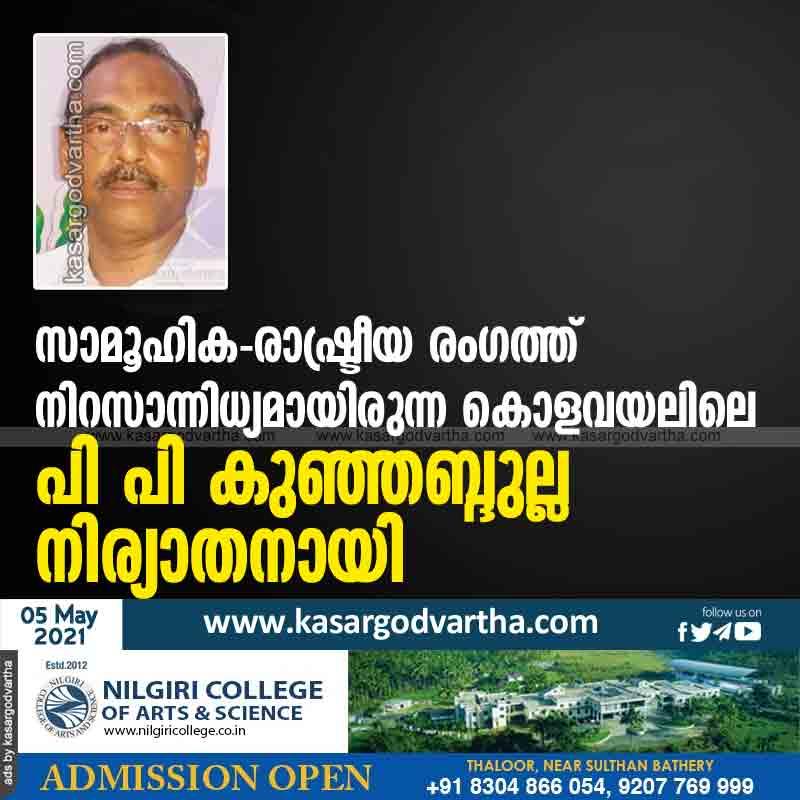 Kanhangad, Kasaragod, Kerala, News, P P Kunhabdulla passed away.