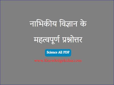 नाभिकीय विज्ञान के महत्वपूर्ण प्रश्नोत्तर