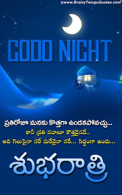 good night quotes in telugu, subharaatri greetings in telugu, good night quotes hd wallpapers