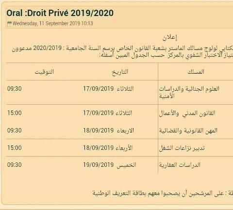 الاختبار الكتابي والشفوي لولوج ماستر طنجة جامعة عبد المالك السعدي