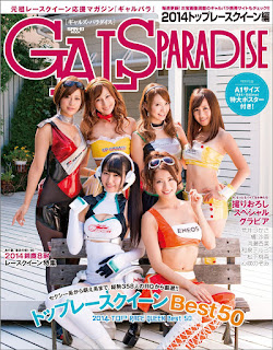 GALS PARADISE 2014トップレースクイーン編 [Gals Paradise 2014 Top Race Queen Hen]
