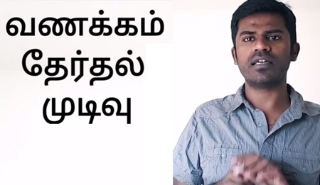 Hello tamilnadu election result 2016