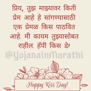 Kiss Day SMS in Marathi