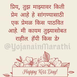 Kiss Day SMS in Marathi