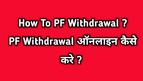 Pf Online Withdraw Kaise Kare | Aapna Pf Online Kaise Nikale ?