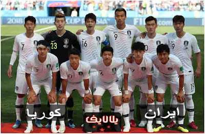 مشاهدة مباراة ايران وكوريا الجنوبية بث مباشر اليوم