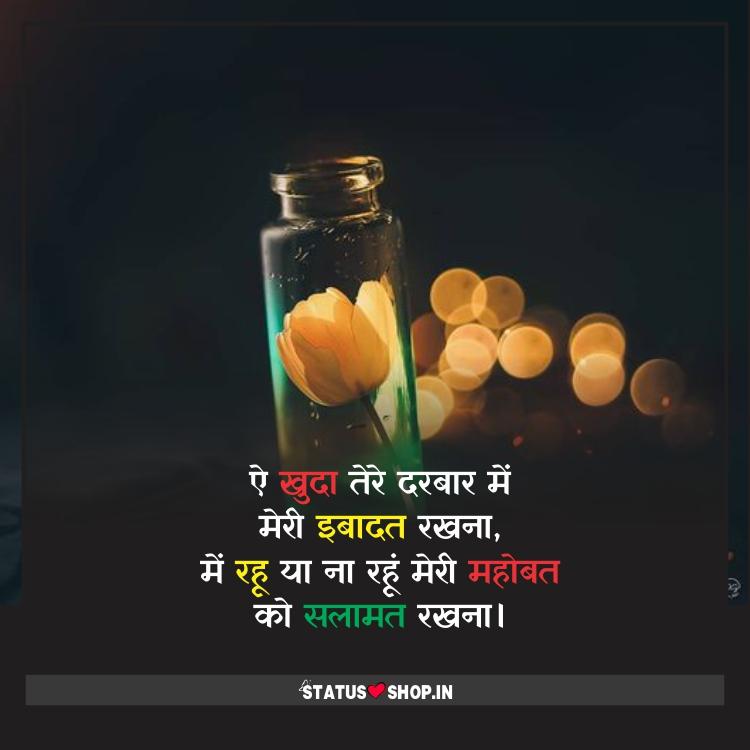 Trust-Shayari