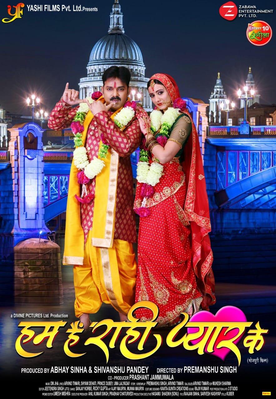 bhojpuri Movie 2021 film Hum Hain Rahi Pyar Ke Wiki, Poster, Release date, Songs list