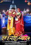 List of Upcoming Bhojpuri Movies of 2021 & 2022 : Release Dates Calendar for all New Bhojpuri Movies