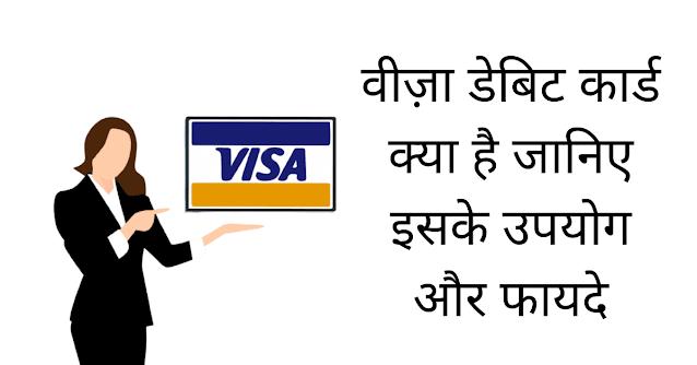 वीज़ा डेबिट कार्ड क्या होता है जानिए उपयोग और फायदे