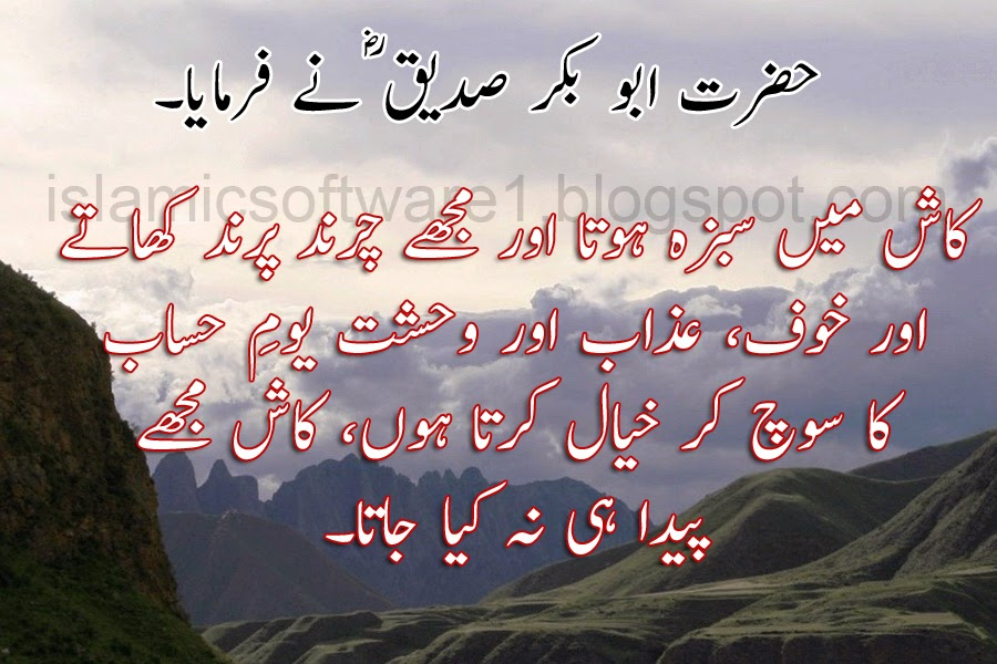 quotes of hazrat abu bakr siddique in urdu 4