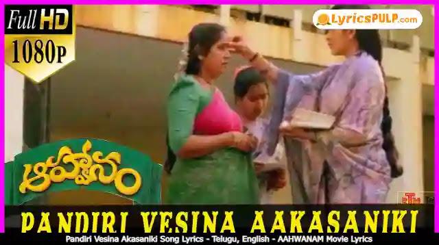 Pandiri Vesina Akasaniki Song Lyrics - Telugu, English - AAHWANAM Movie Lyrics