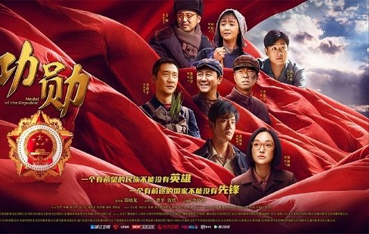 Download Drama China Medal of the Republic Subtitle Indonesia