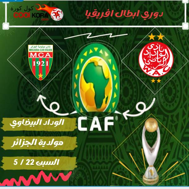 موعد مباراة الوداد المغربي ومولودية الجزائر دوري ابطال افريقيا والقنوات الناقلة