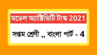মডেল অ্যাক্টিভিটি টাস্ক সপ্তম শ্রেণীর বাংলা পার্ট 4