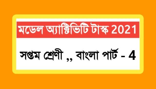 মডেল অ্যাক্টিভিটি টাস্ক সপ্তম শ্রেণীর বাংলা পার্ট 4 । Class 7 Bengali Model Activity Task Part-4 New. 2021 । পাগলা গণেশ গল্পে গণেশের বয়স ......