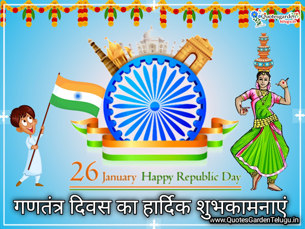 latest-republic-day-hindi-greetings-wishes-top-republic-day-messages