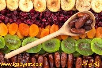 فوائد الفواكه المجففة الغذائية والصحية